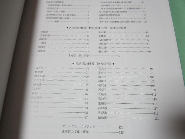 伸びゆく北の港 北海道の港湾  寒地港湾技術研究センター発行_画像2