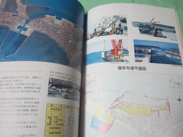 伸びゆく北の港 北海道の港湾  寒地港湾技術研究センター発行_画像3