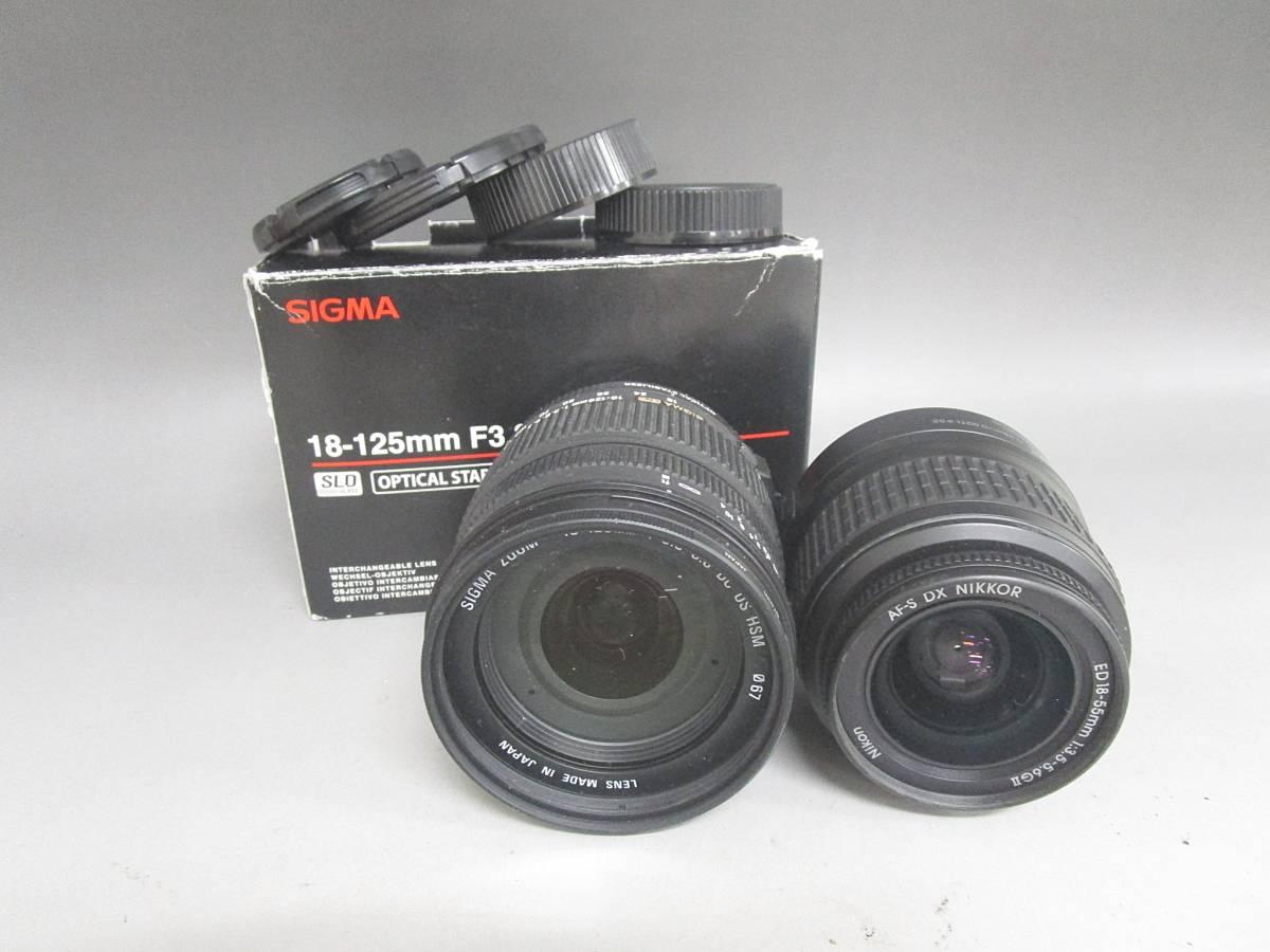 13/90-11 シグマ SIGMA ニコン Nikon レンズ SIGMA ZOOM 18-125mm F3.8-5.6 DC OS NIKKOR ED 18-55mm 1:3.5-5.6GⅡ 光学機器