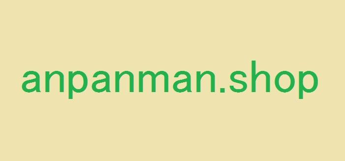 anpanman.shop ドメイン 活用 投資 アンパンマン キャラクター アニメ おもちゃ 玩具_画像1
