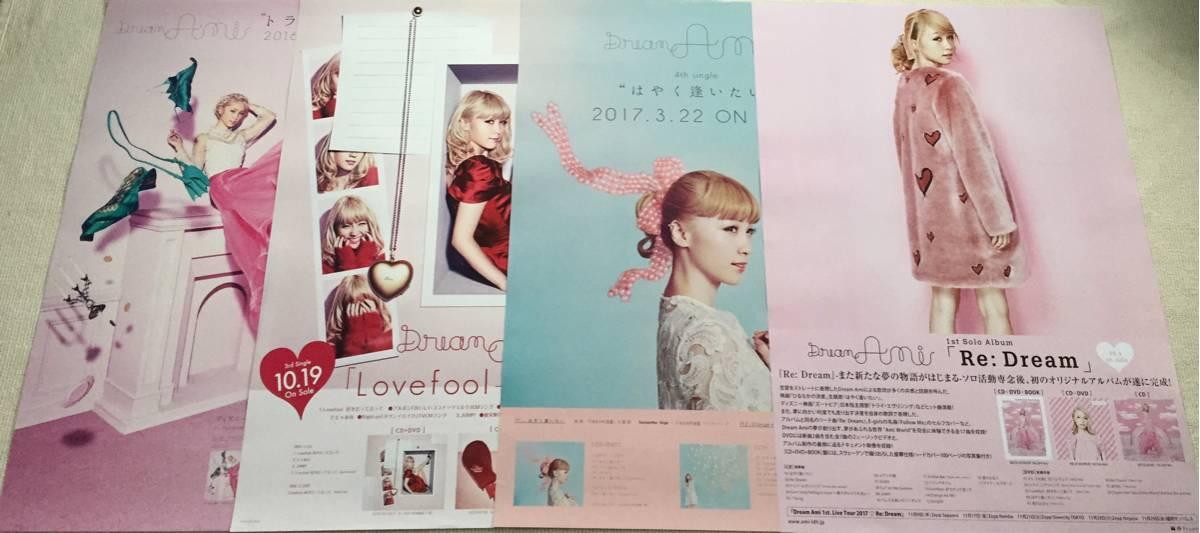 Dream Ami B2告知ポスター4枚筒代込☆ドリームアミRe:DreamCDアルバムシングル初回盤egirls ライブ・イベントグッズの画像