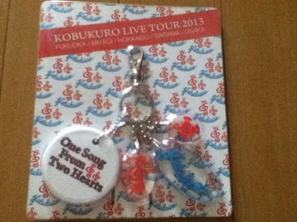 【新品】コブクロ★LIVE TOUR 2013★キーホルダー