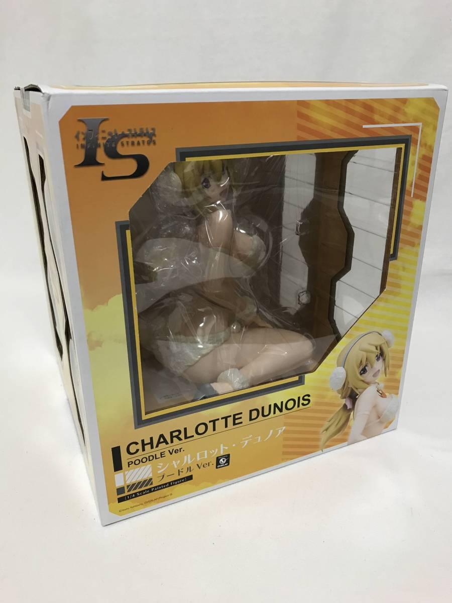 Y076【新品未開封品】 IS インフィニット・ストラトス シャルロット・デュノア プードルVer. 1/4スケール PVC製 塗装済み完成品 フィギュア