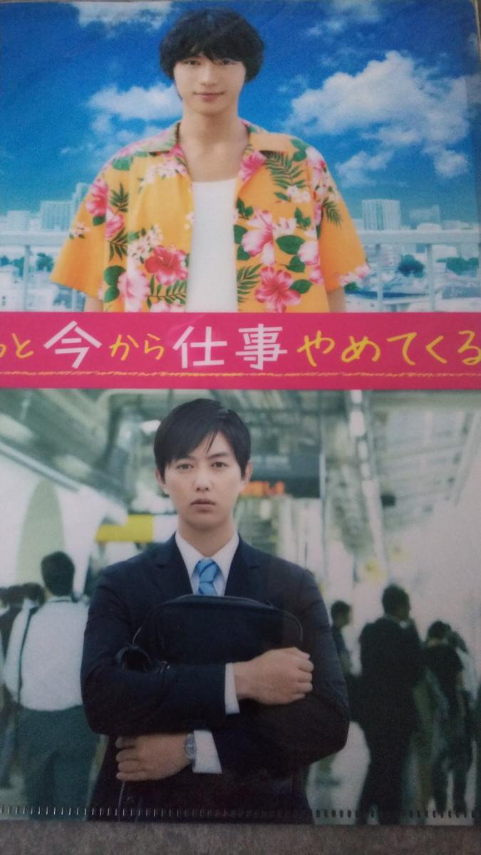 福士蒼汰 工藤阿須加 「ちょっと今から仕事やめてくる」クリアファイル グッズの画像