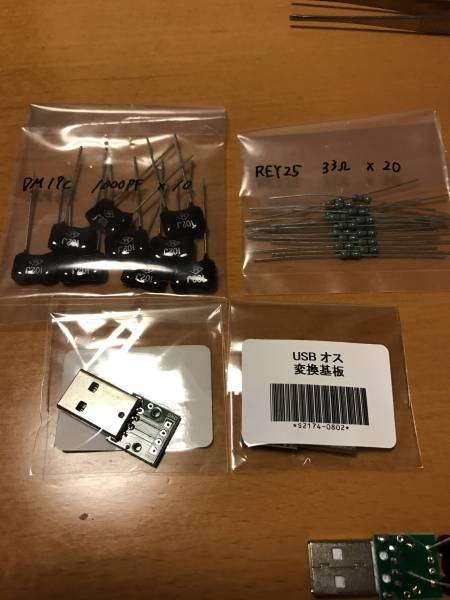USBパワーコンディショナー(USBターミネーター)【送料込み】_画像3