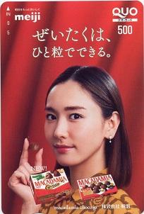 新垣結衣 クオカード 500円分 未使用 明治 meiji 抽プレ QUOカード グッズの画像