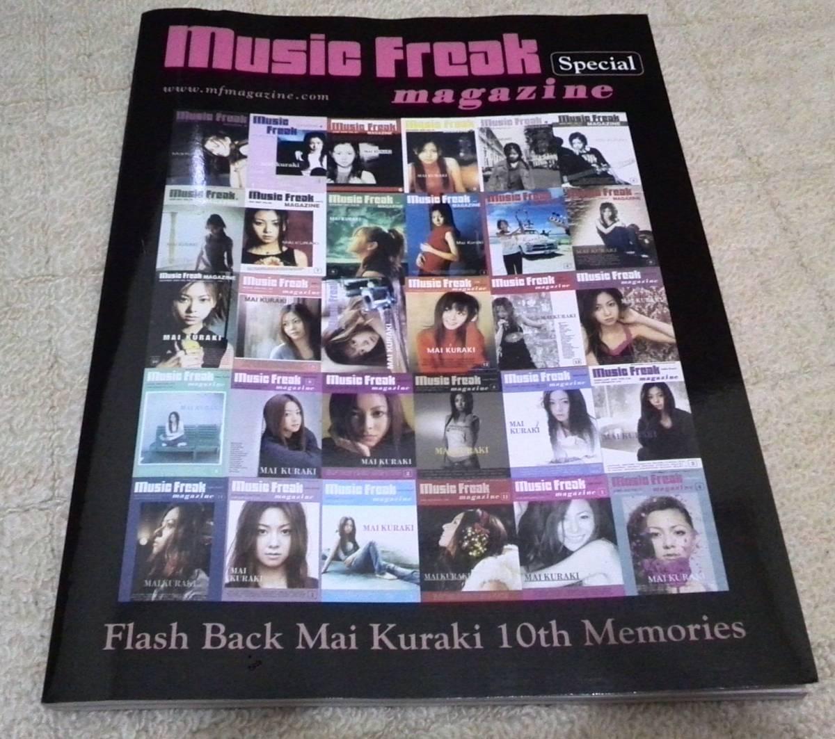 Music Freak Special 倉木麻衣 10th Memoriies