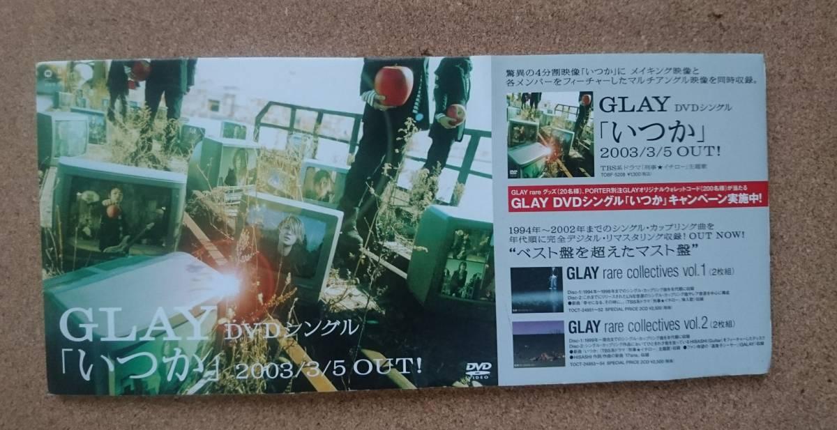 GLAY グレイ◆「いつか」の厚版非売品スタンドポップ ライブグッズの画像