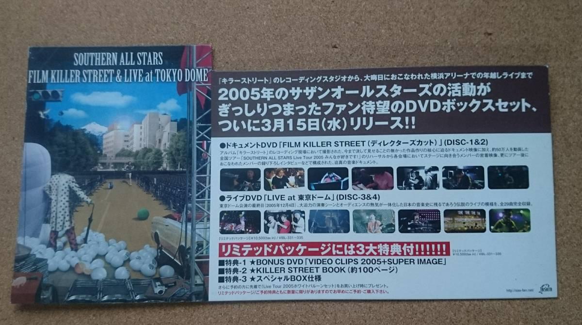 超激レア!◆サザンオールスターズ◆「KILLER STREET」「LIVEat 東京ドーム」DVDの店頭販促用非売品スタンドポップ