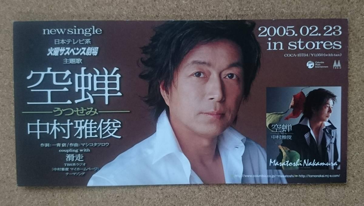 中村雅俊◆2005年「空蝉」の店頭用非売品スタンドポップ