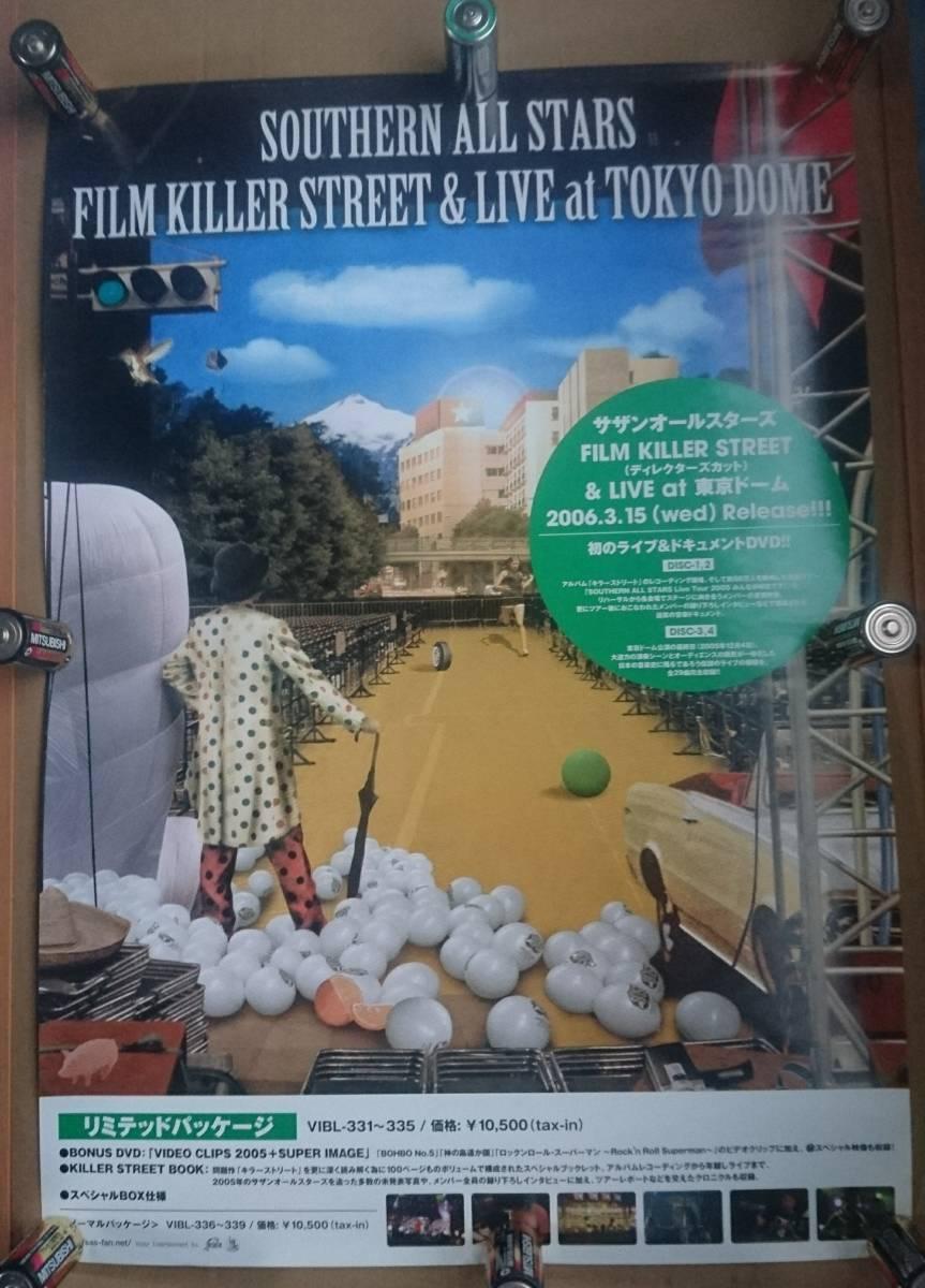 サザンオールスターズ◆「KILLER STREET」「LIVEat 東京ドーム」DVDのB2大非売品ポスター◆未使用