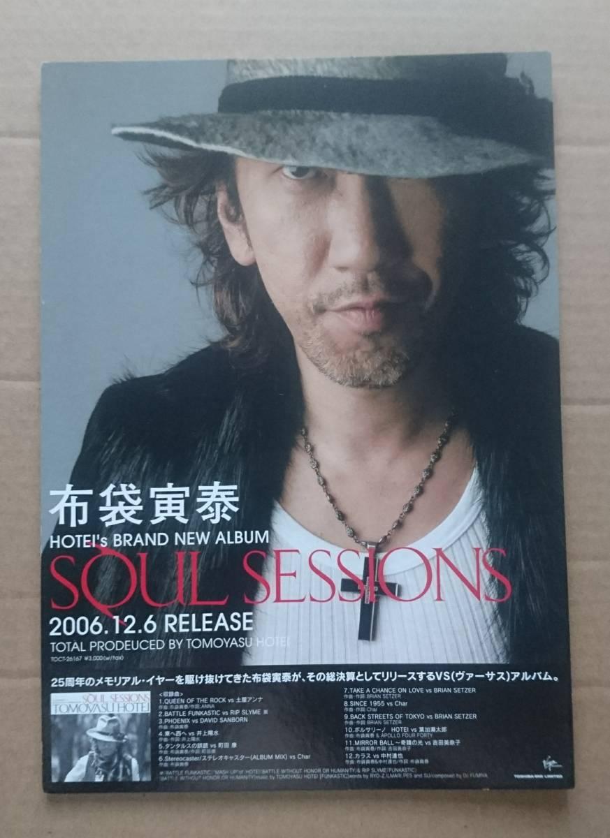 布袋寅泰◆「SOUL SESSIONS」の店頭用非売品スタンドポップ◆BOOWY ライブグッズの画像