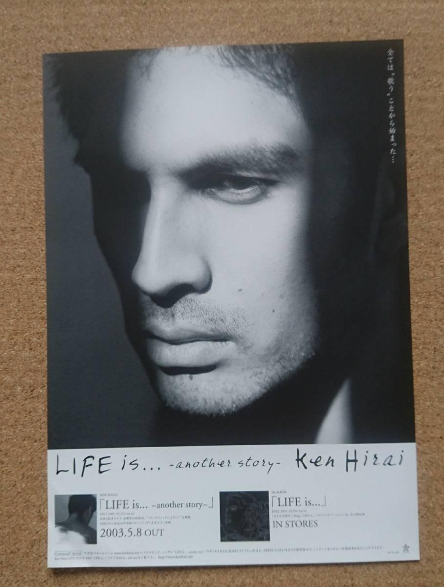平井堅◆「LIFE is...」の非売品チラシ 同じもの2枚セット◆新品美品