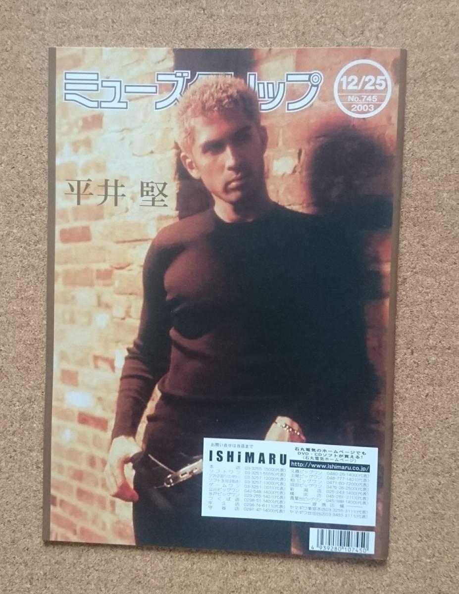 平井堅◆非売品冊子◆ミューズクリップ 2003◆ 「Ken's Bar」の全曲解説◆新品美品