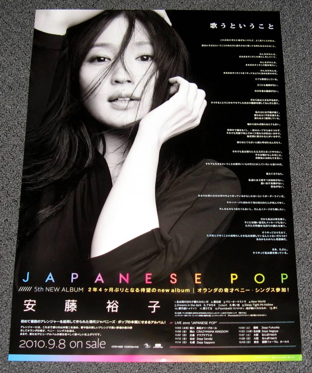 安藤裕子 [JAPANESE POP] 告知ポスター