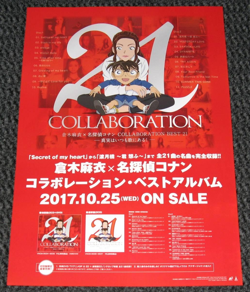 倉木麻衣 [倉木麻衣×名探偵コナン COLLABORATION BEST 21] 告知ポスター