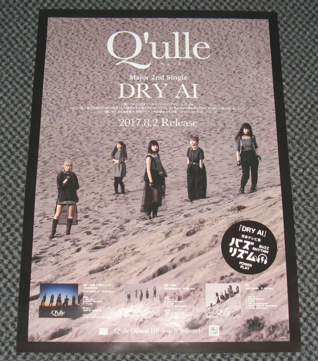 Q'ulle キュール [DRY AI] 告知ポスター