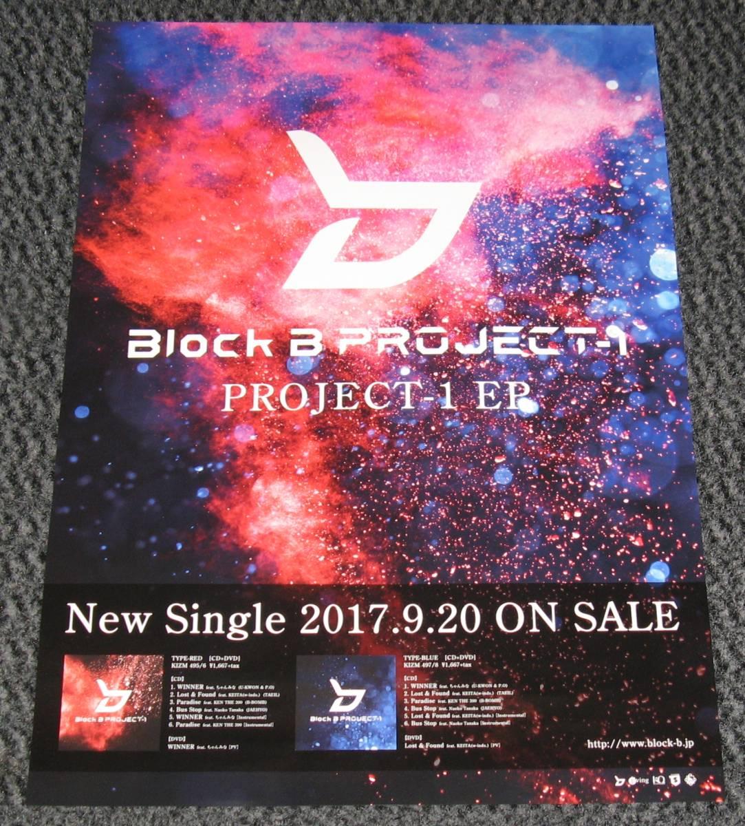 Block B [PROJECT-1 EP] 告知ポスター