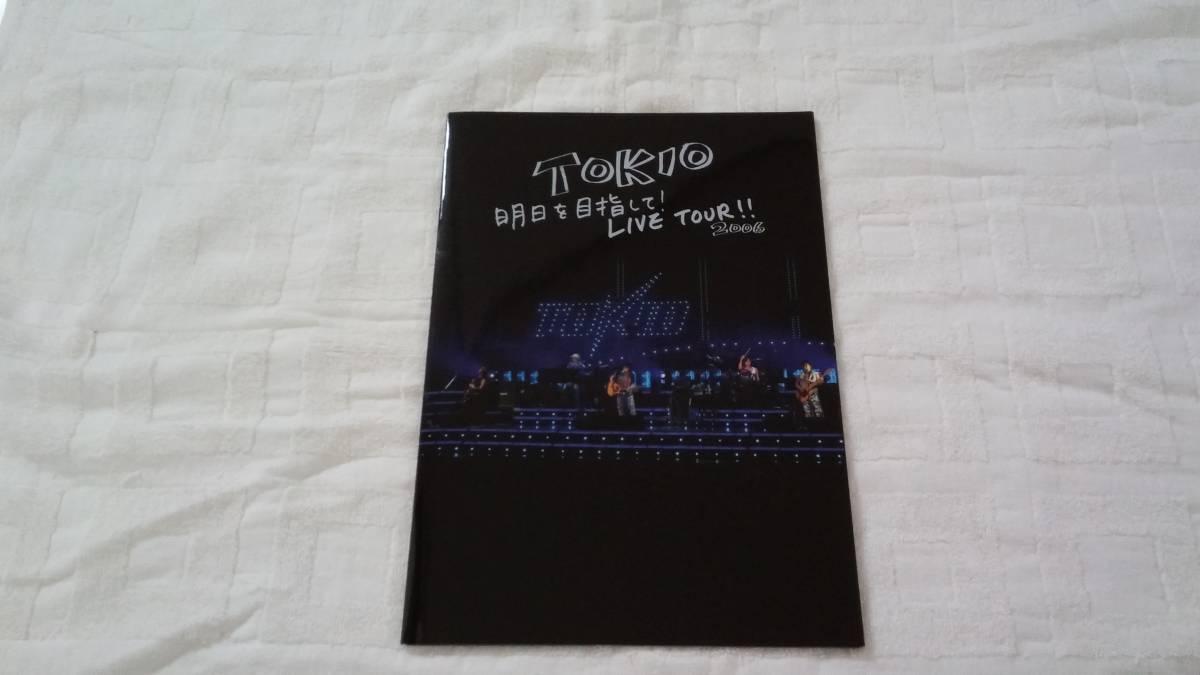 TOKIO【明日を目指して!LIVE TOUR!!2006】冊子