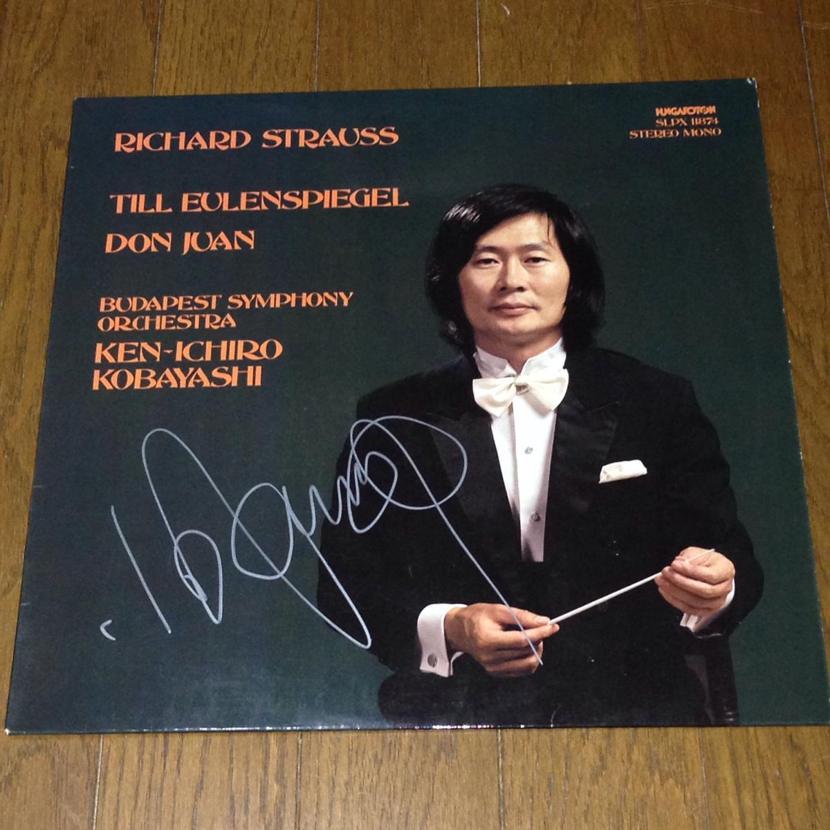小林研一郎 直筆サイン入りレコード 輸入盤