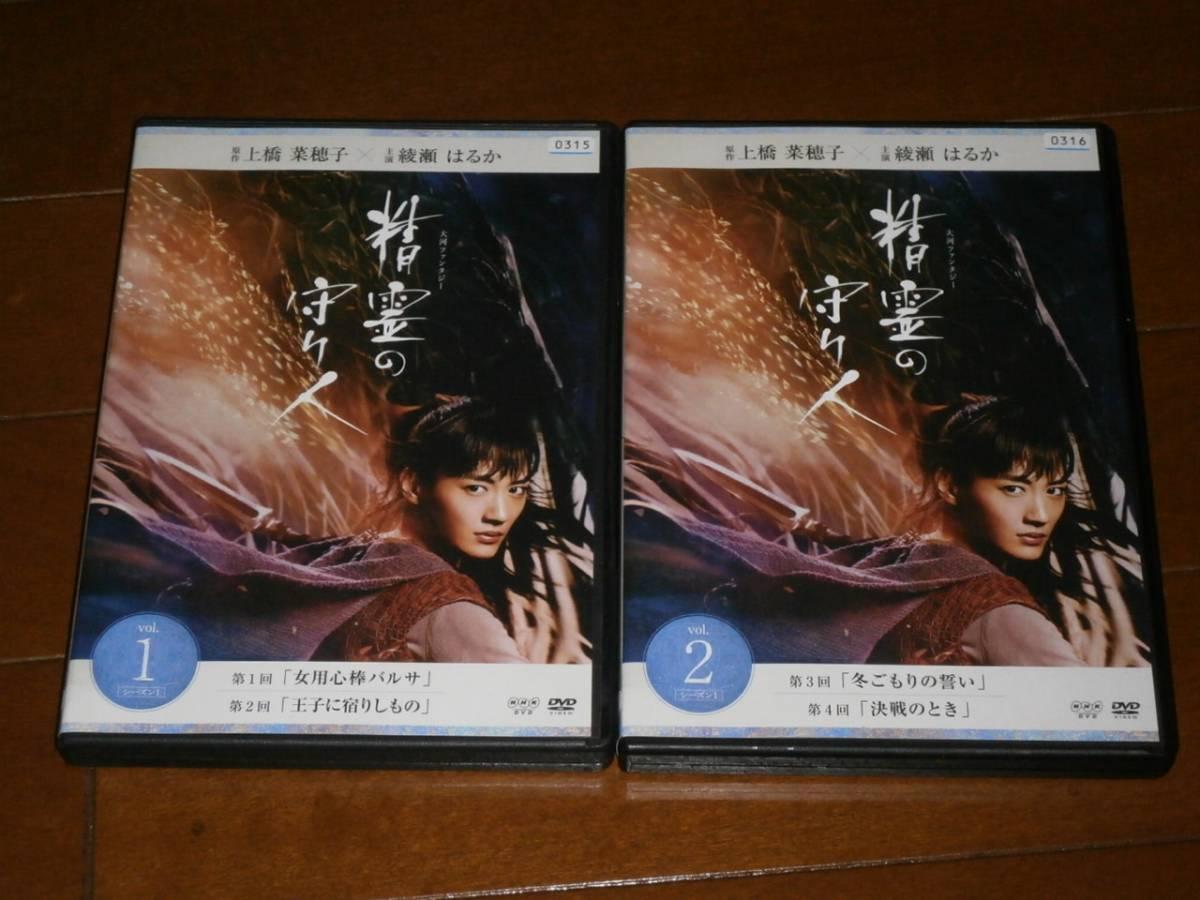 NHK'精霊の守り人 シーズン1、全2巻'綾瀬はるか、小林楓、藤原竜也 グッズの画像