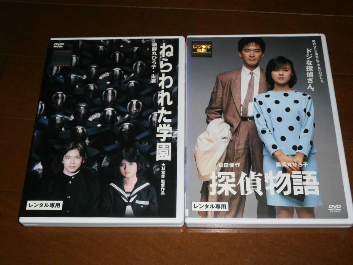 '探偵物語&ねらわれた学園セット'薬師丸ひろ子 コンサートグッズの画像