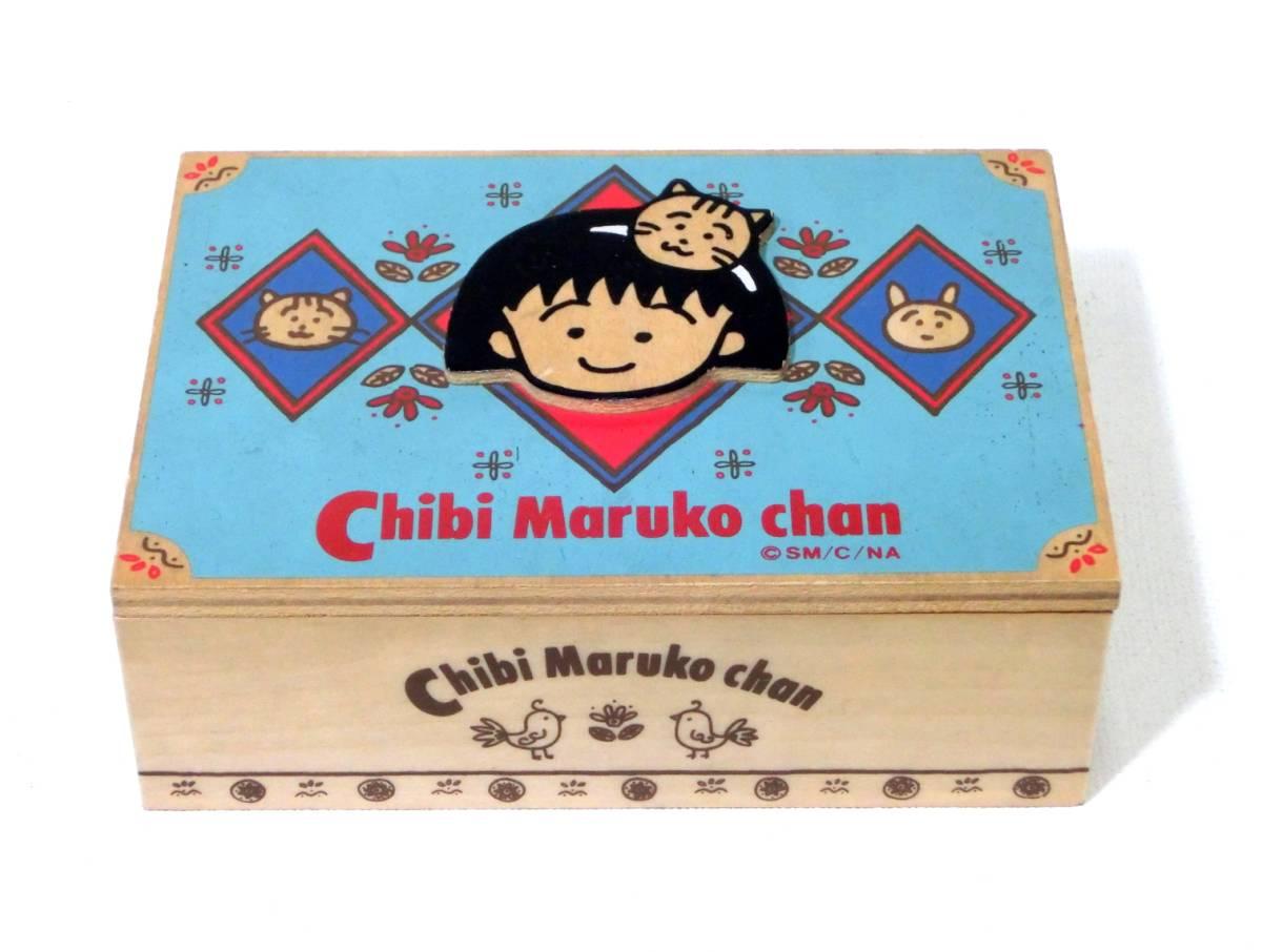 昭和レトロ ちびまる子ちゃん 木製 蓋付き 小物入れ/さくらもも/日本アニメーション グッズの画像