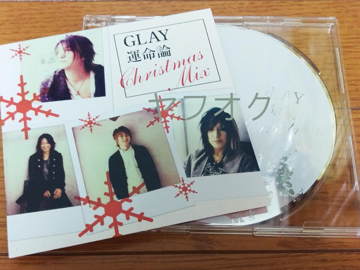 ※説明必読!GLAY公式運命論Christmas mix CD限定、非売品、激レアTERU.TAKURO.HISASHI.JIRO* ライブグッズの画像
