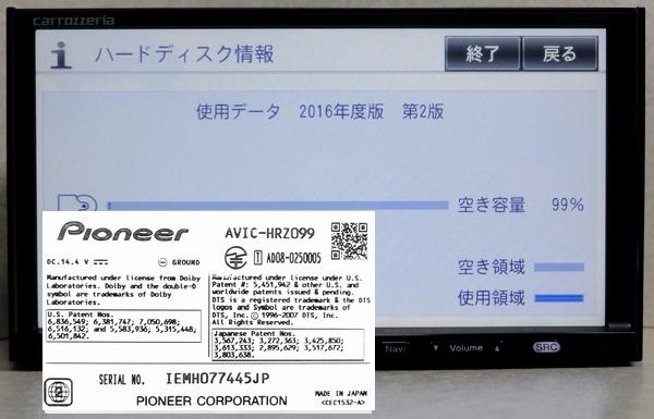 AVIC-HRZ099 最新2016年地図 フルセグ 動作保証 HDD楽ナビ カロッツェリア pioneer carrozzeria._画像3