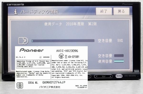 AVIC-HRZ009G 最新2016年地図 フルセグ 取説付属 動作保証 カロッツェリア HDD楽ナビ pioneer carrozzeria_画像3