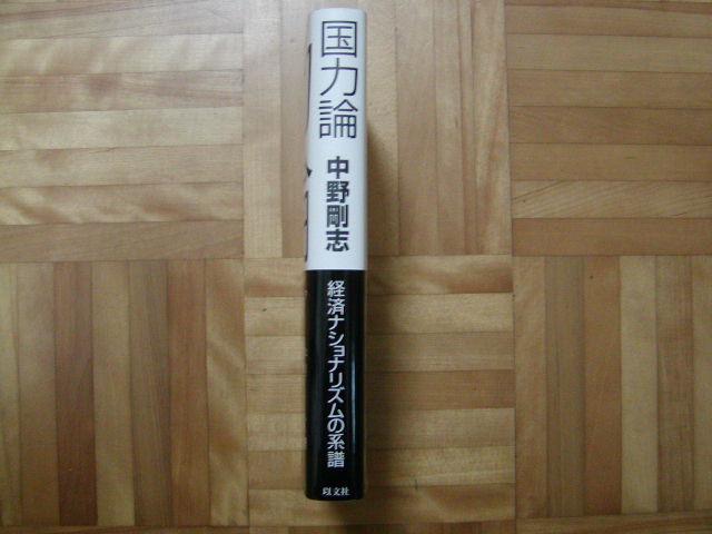 中野剛志 「国力論―経済ナショナリズムの系譜」 以文社_画像3