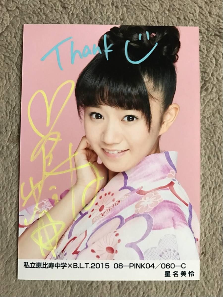 私立恵比寿中学 BLT エビコレ 2015 8月 星名美怜 生写真サイン入り ライブグッズの画像
