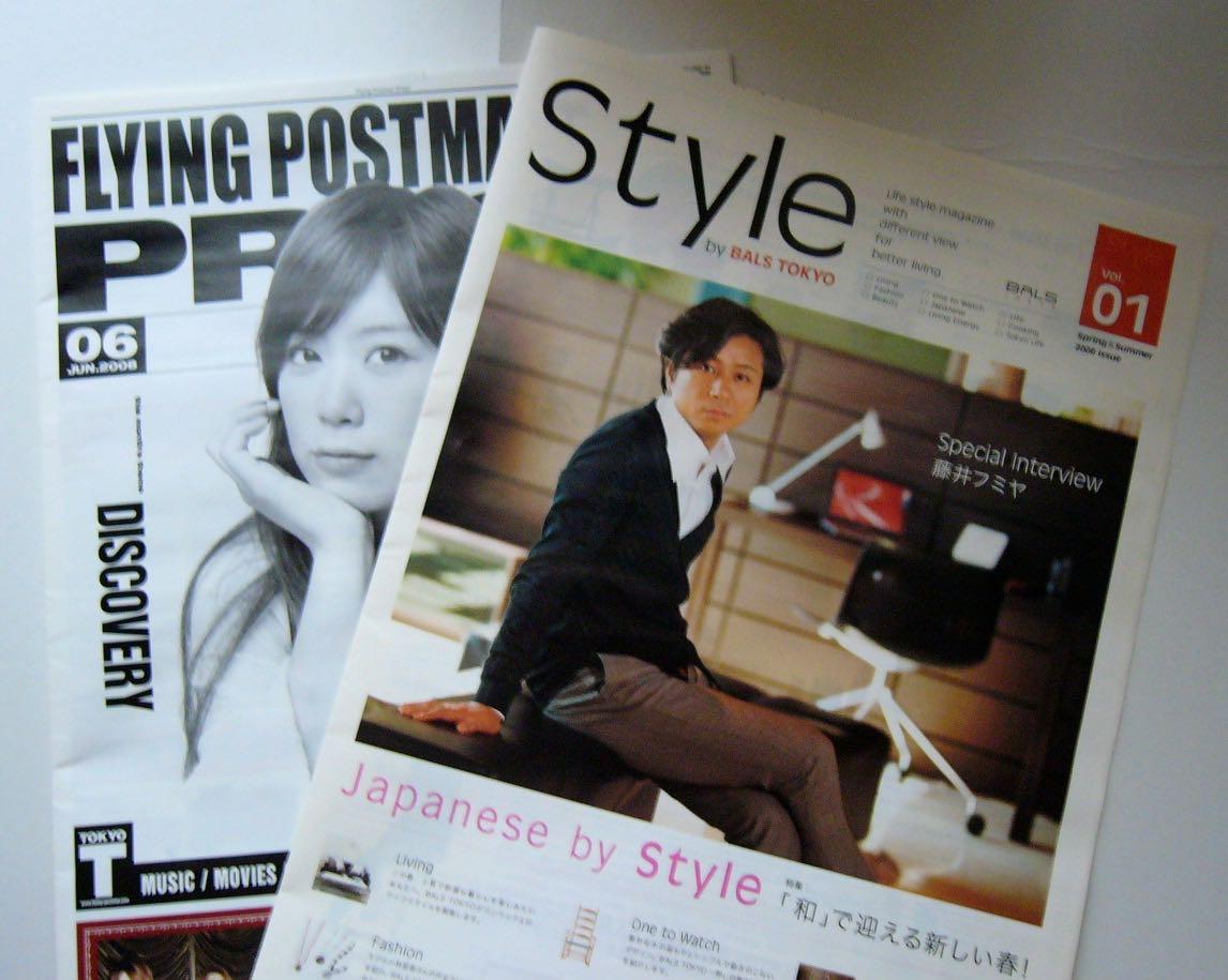 藤井フミヤ フリーペーパー 2種 Style FLYING POSTMAN PRESS 絢香 Perfume