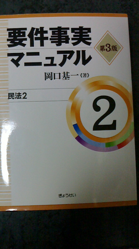 要件事実マニュアル 第3版 民法2 定価5,142円(税込)_画像1