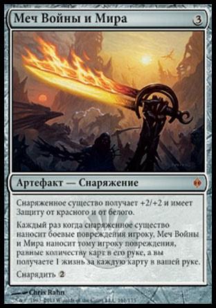 【ロシア語】 NPH 戦争と平和の剣/Sword of War and Peace 【SP】 無色 A