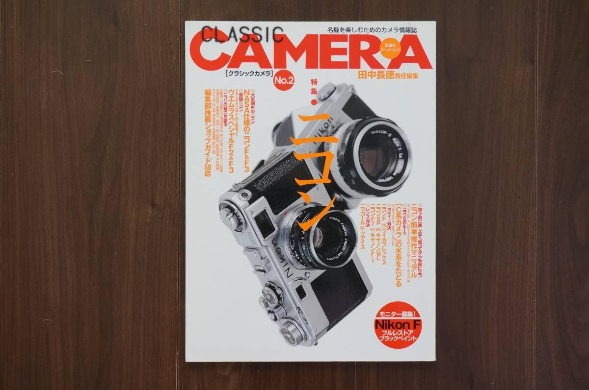 双葉社スーパームック クラシックカメラNo.2 ニコン