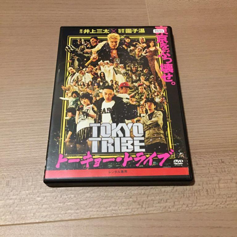 トーキョー・トライブ DVD 出演 鈴木亮平 YOUNG DAIS 清野菜名 グッズの画像