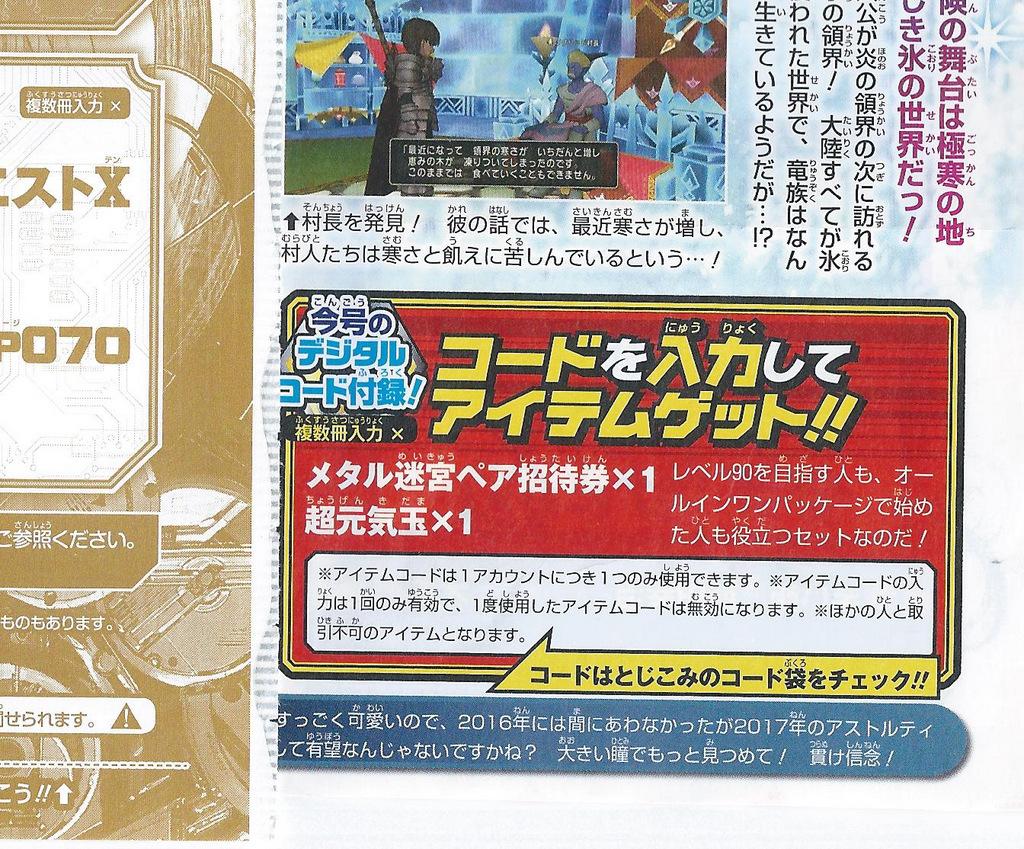 ドラゴンクエストXオンライン 2016年VJ 2月号 シリアルコード メタル迷宮ペア招待券