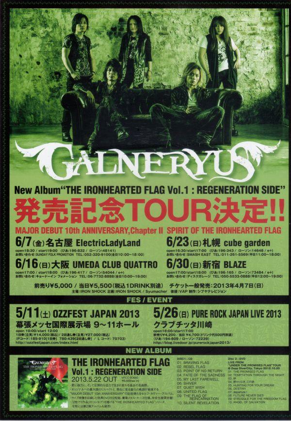 コンサート・チラシ☆GALNERYUS ガルネリウス 2013年ツアー