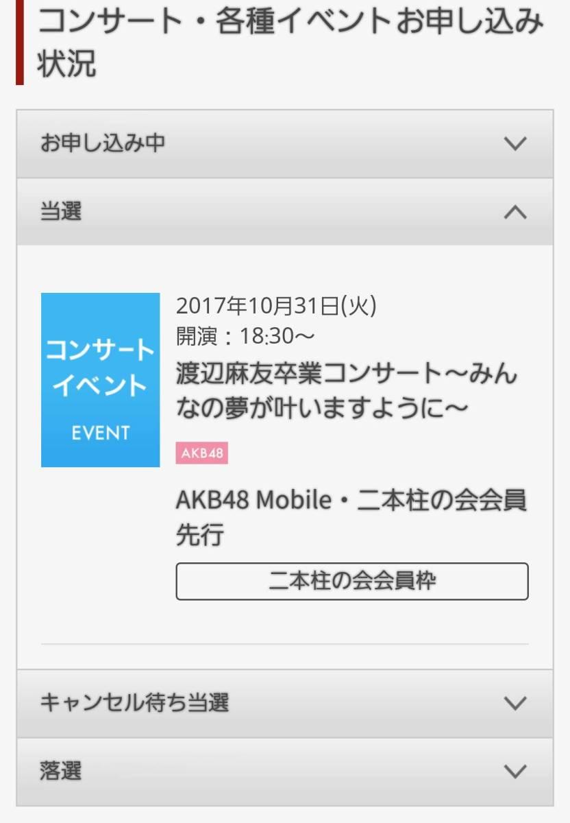 AKB48 渡辺麻友 卒業コンサート ~みんなの夢が叶いますように~ 10/31 ★むちちプレミアムシート1枚 同伴入場