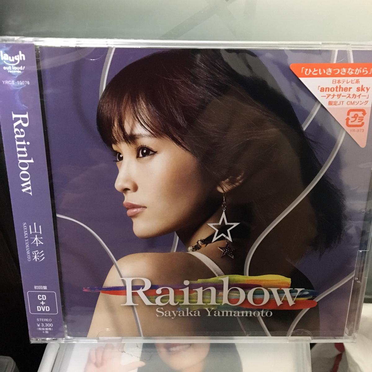 山本彩◆1stアルバム『Rainbow』◆初回盤◆新品未開封CD+DVD ライブグッズの画像