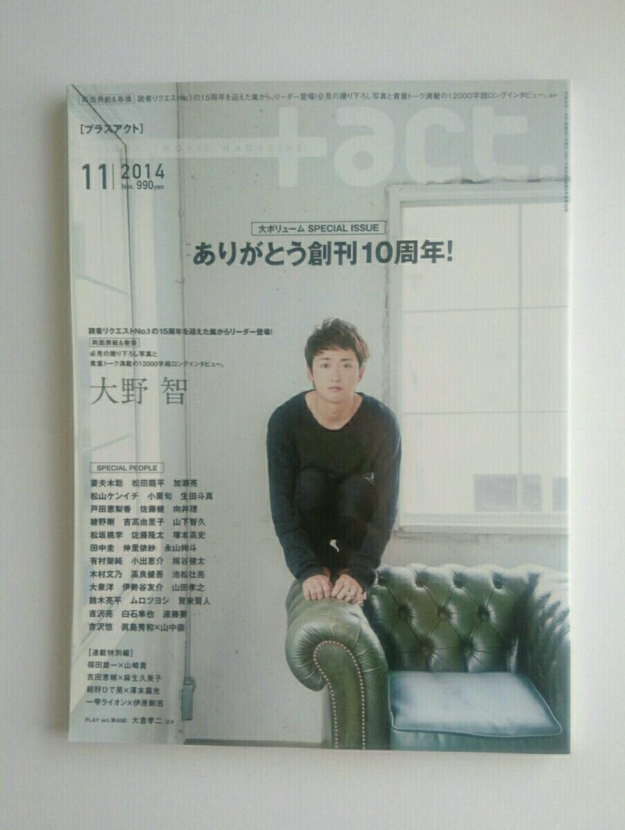 大野智 表紙 +act. 2014年11月号