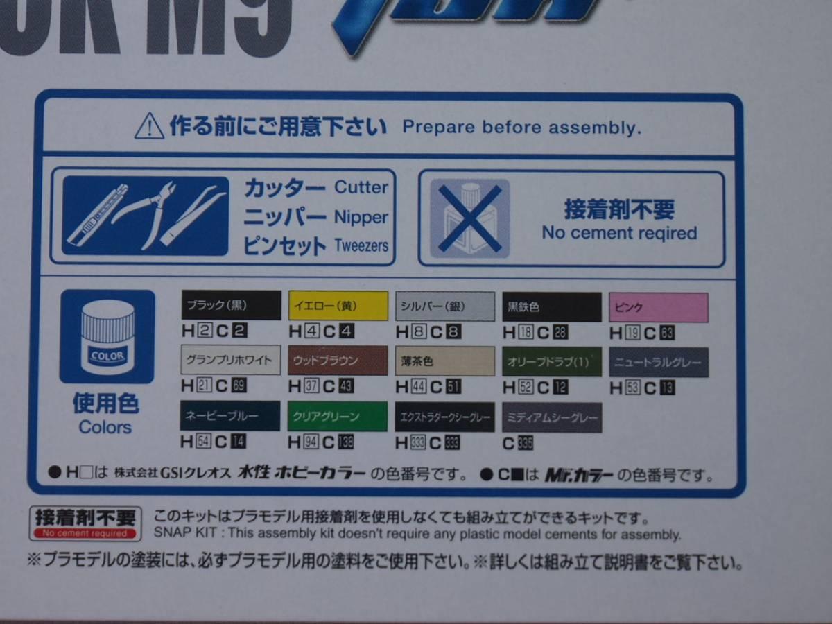 新品 1/48 アームスレイブ ガーンズバックM9 Ver.1.5 メリッサ・マオ機 フルメタル・パニックTSR No.7_画像3