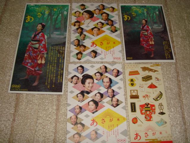 NHK朝ドラ あさが来た 波瑠 玉木宏 非売品ポストカード3枚&リーフレット&ステッカー