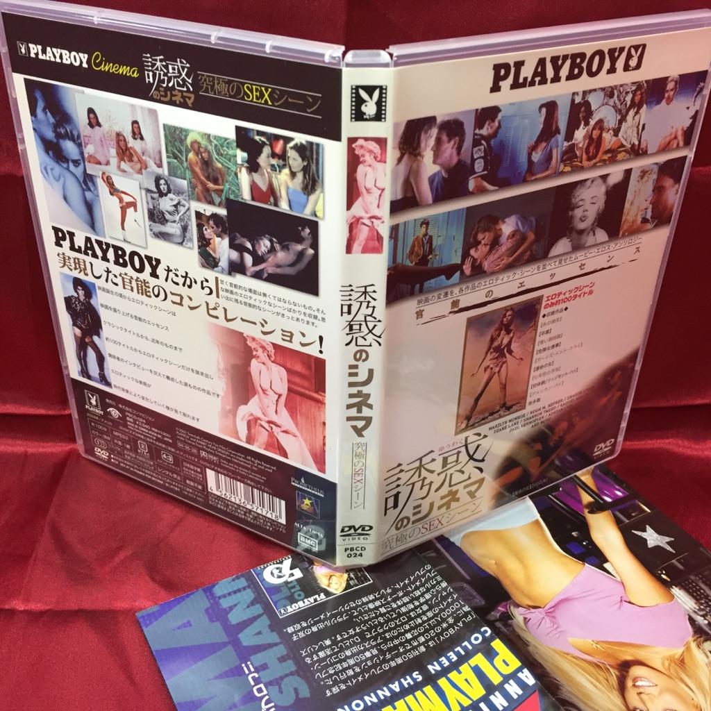廃盤中古DVD 『誘惑のシネマ 究極のSEXシーン』/ マリリン・モンロー (出演),ヒュー・ヘフナー (出演),ケヴィン・バーンズ (監督)_画像3