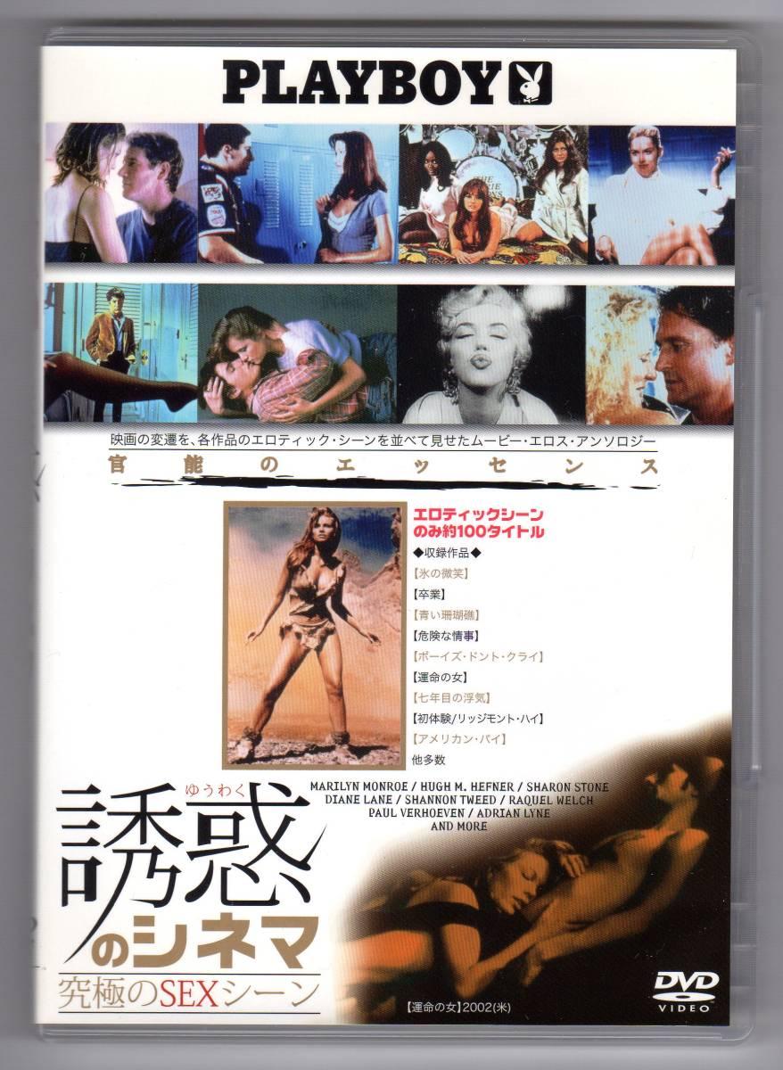 廃盤中古DVD 『誘惑のシネマ 究極のSEXシーン』/ マリリン・モンロー (出演),ヒュー・ヘフナー (出演),ケヴィン・バーンズ (監督)