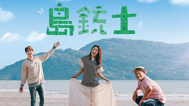 韓国バラエティ ヨンファ 島銃士 10-12 DVD CNBLUE   ライブグッズの画像