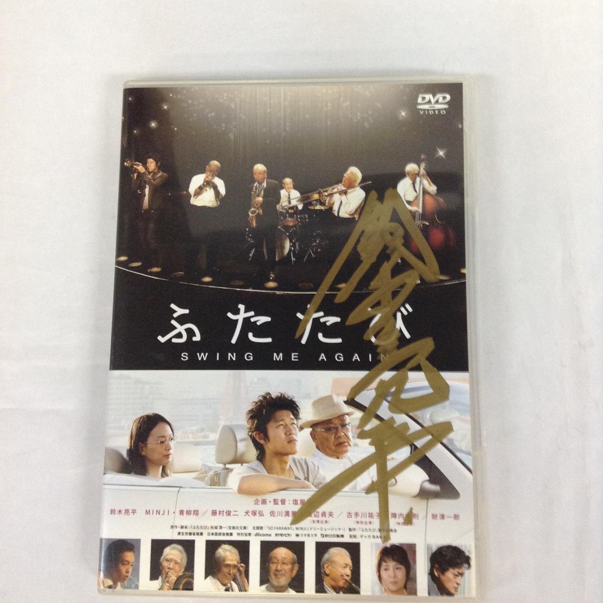 【中古DVD】ふたたび Swing Me Again コレクターズ・エディション 鈴木亮平サイン入り グッズの画像