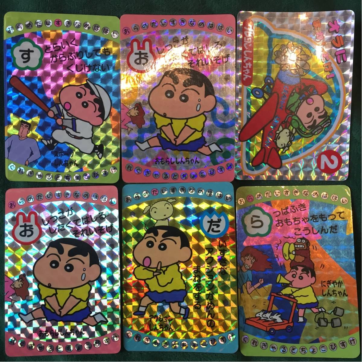 クレヨンしんちゃん カード カードダス グッズの画像