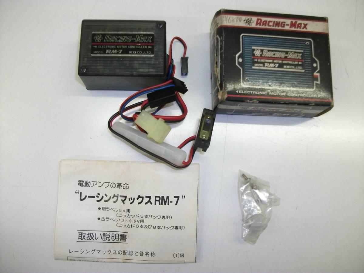 近藤科学 KO スピコン アンプ レーシングマックス RM-7 6V用 未使用品_画像1